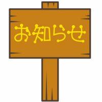 福岡緊急事態宣言の解除